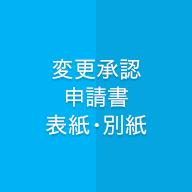 変更承認申請書表紙・別紙